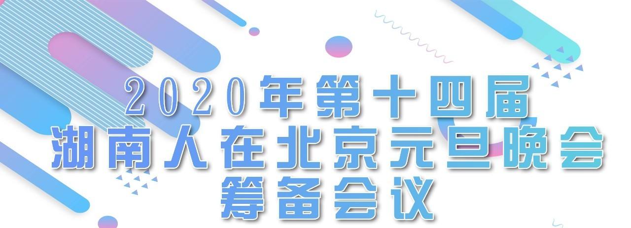 招募令 2020年(第14届)竞技宝最新版在竞技宝app官方元旦晚会筹备会议,我们需要这样的你!