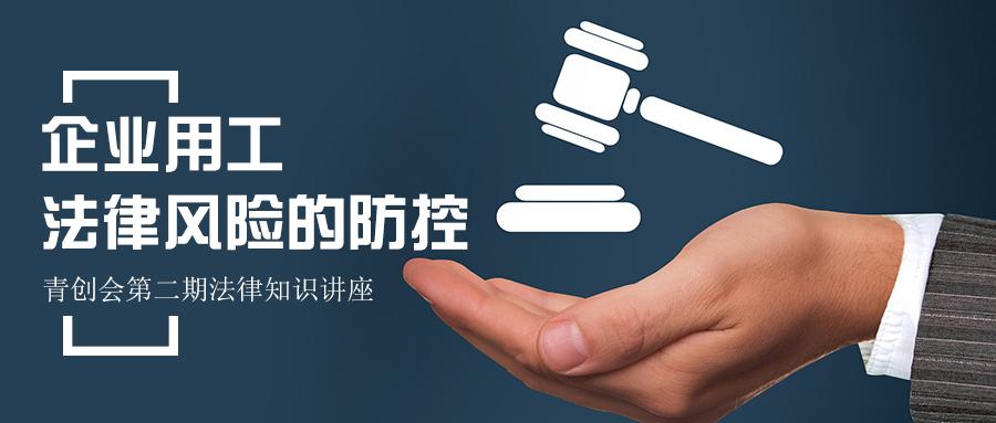 法律讲座报名啦:企业用工常见法律纠纷,第2期青创法律大讲堂