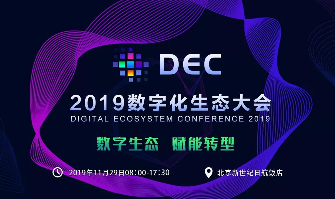 DEC2019数字化生态大会,报名开始!