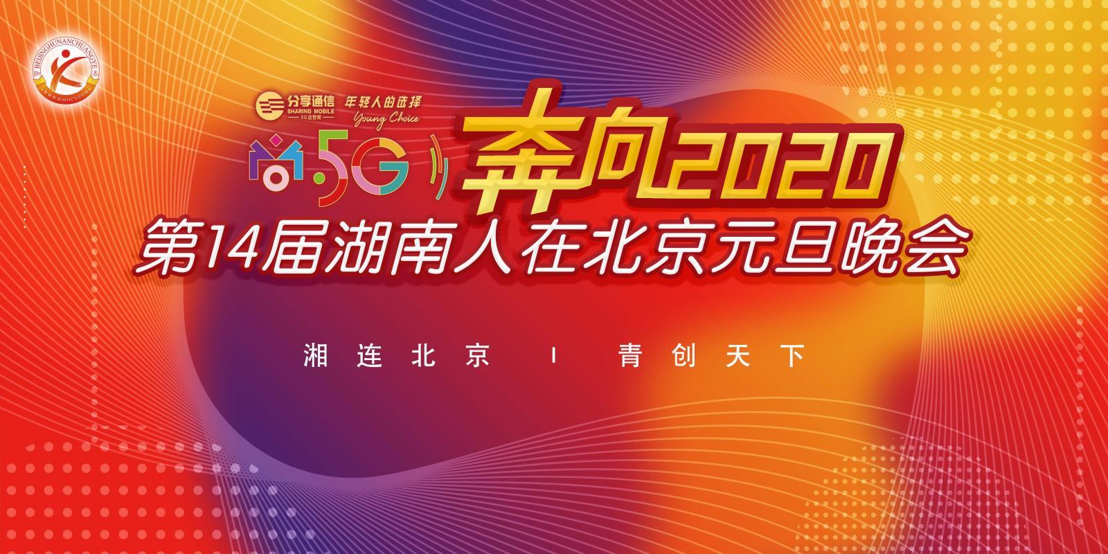 分享通信冠名|2020年竞技宝最新版在竞技宝app官方元旦晚会