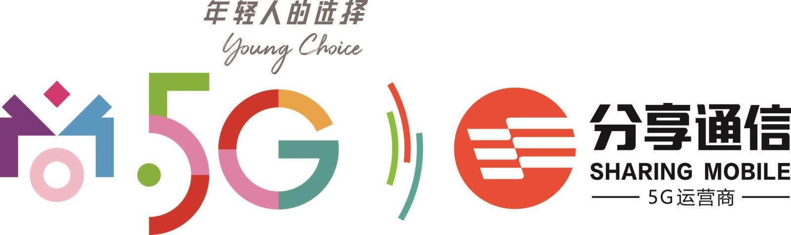 分享尚5G联合logo 修改年轻人的选择.jpg
