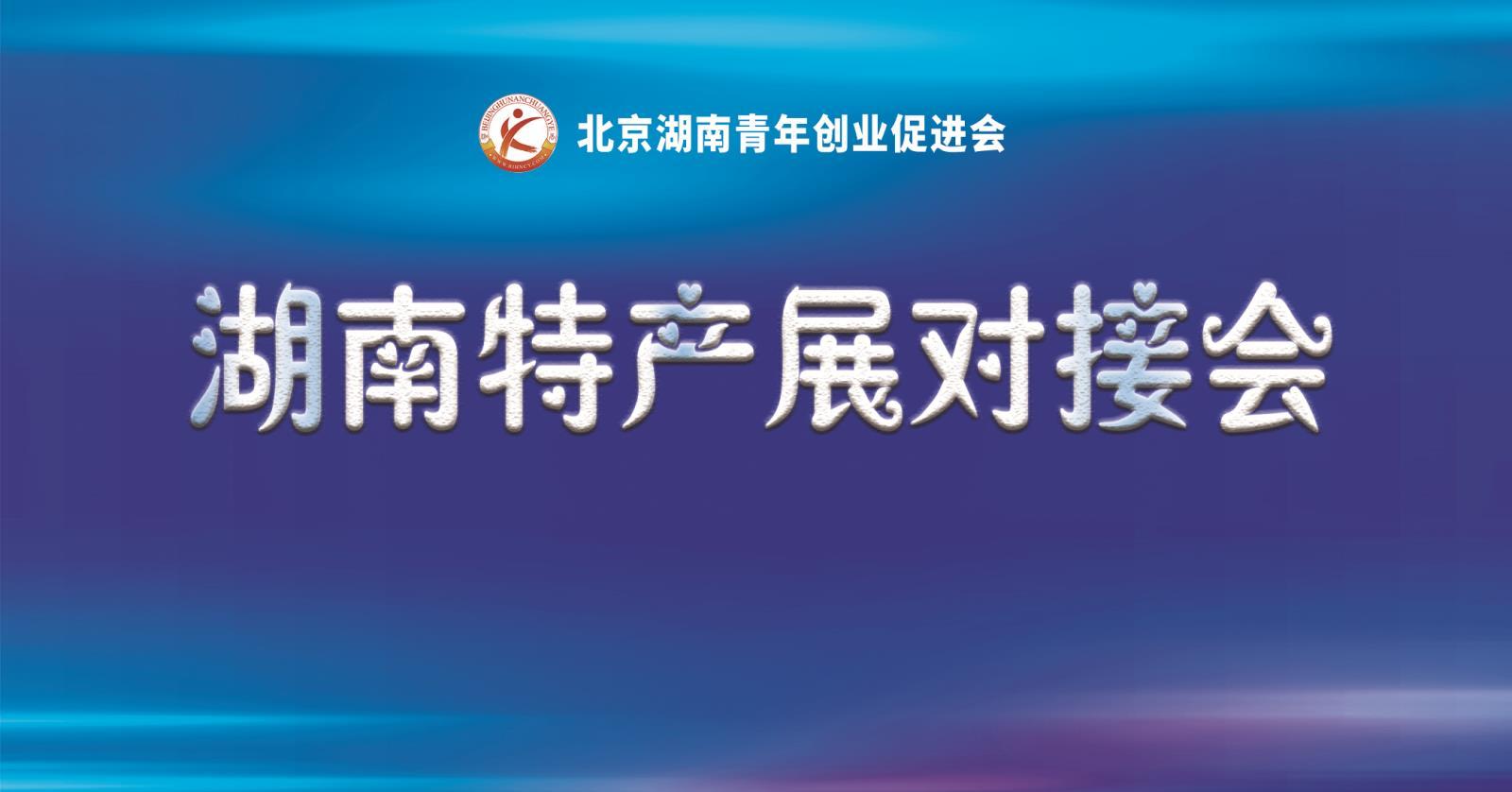 元旦晚会|湖南特产展,征集湖南优质特产资源,周三现场对接