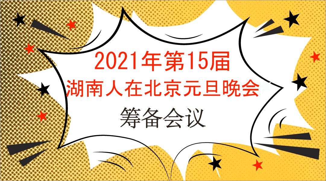 2021年竞技宝最新版在竞技宝app官方元旦晚会筹备会议,招募小组组长!
