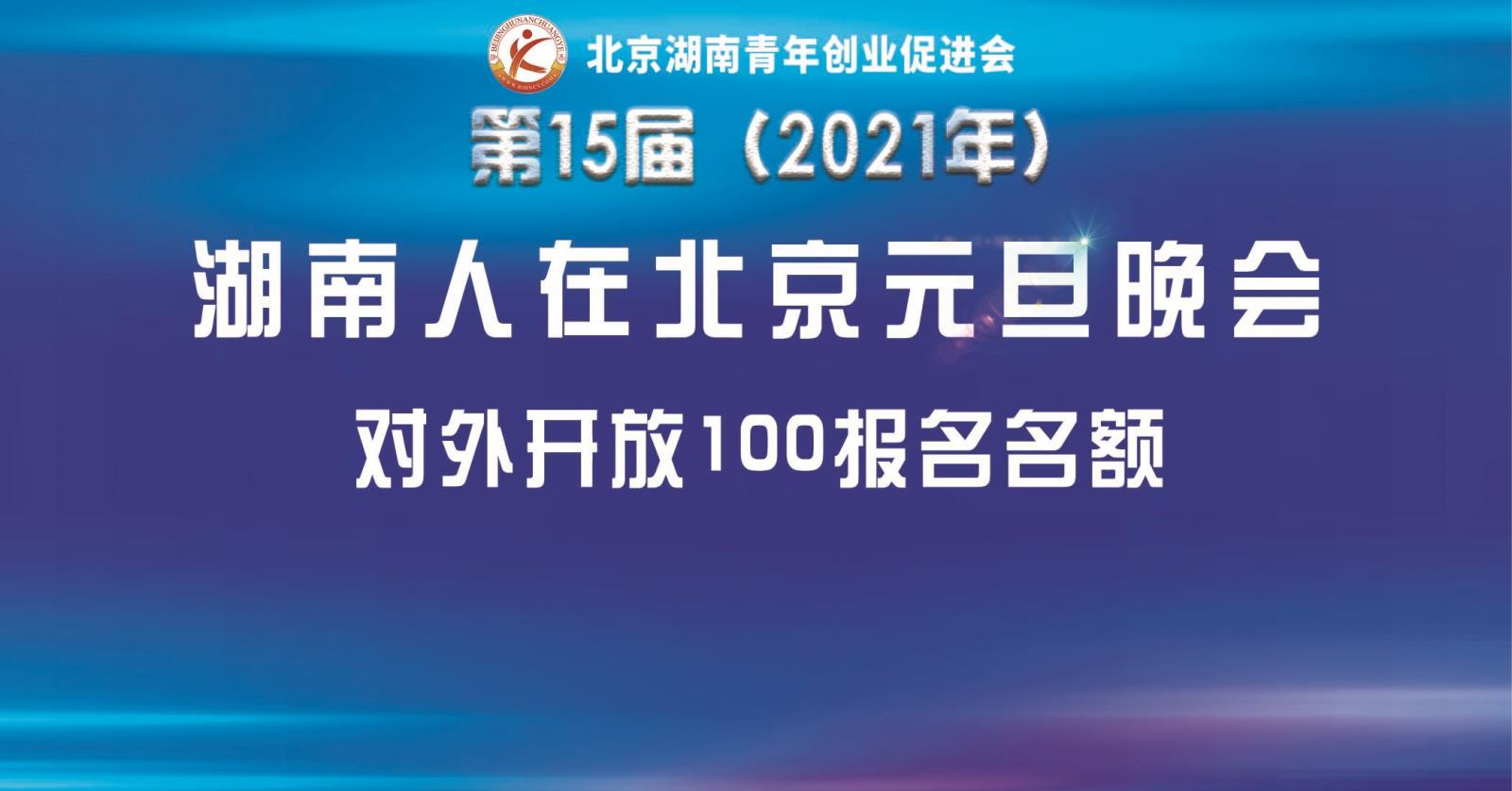 2021年竞技宝最新版在竞技宝app官方元旦晚会开始报名!