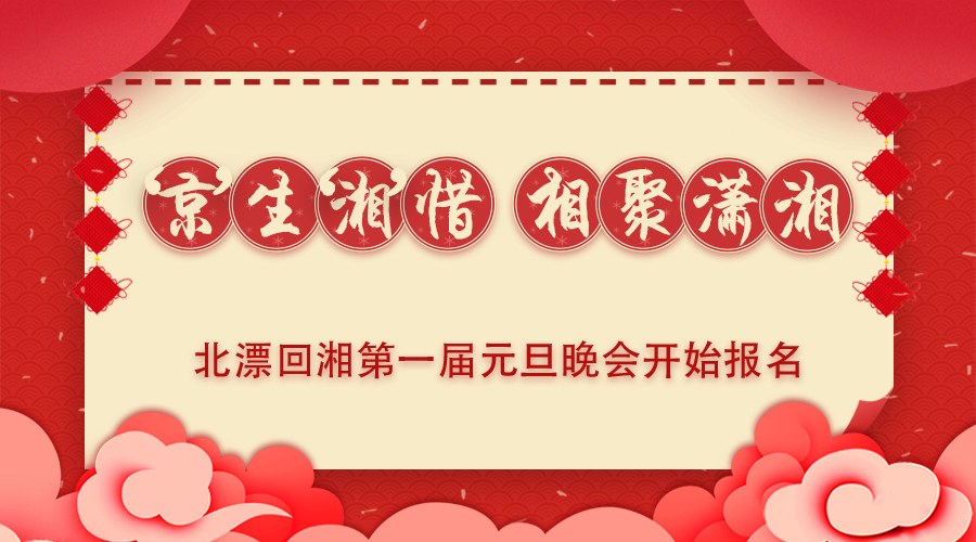 北漂回湘第一届元旦晚会(长沙会场)火热报名中~